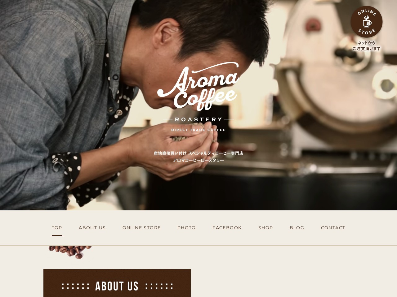 スペシャルティコーヒー専門店アロマコーヒーロースタリー[Aroma Coffee Roastery]
