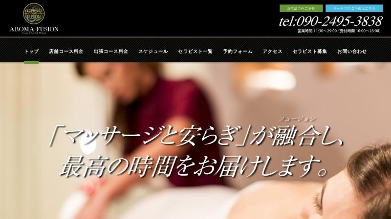 Screenshot of aroma-fusion.com