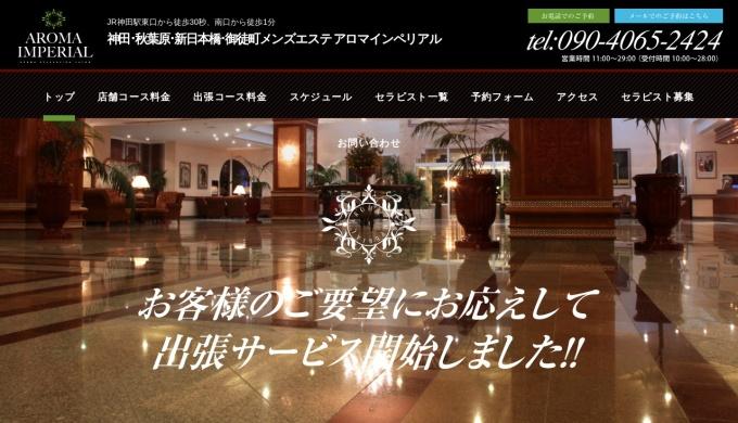 神田 AROMA IMPERIAL(アロマインペリアル)