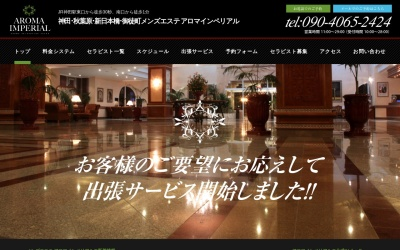 Screenshot of aromaimperial.com