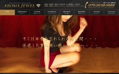 Screenshot of aromajuraku.com