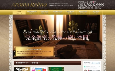 Screenshot of aromalegend.com