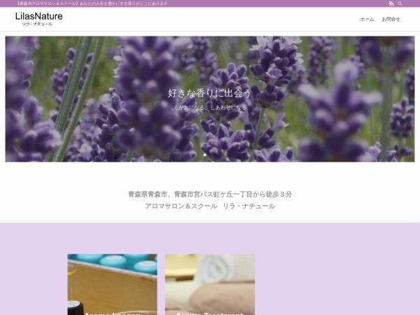 Screenshot of aromalilas.jp