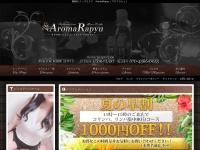 Screenshot of aromarapyu.com
