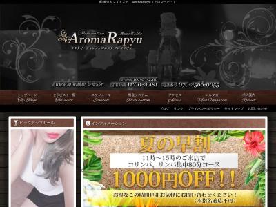 http://aromarapyu.com/