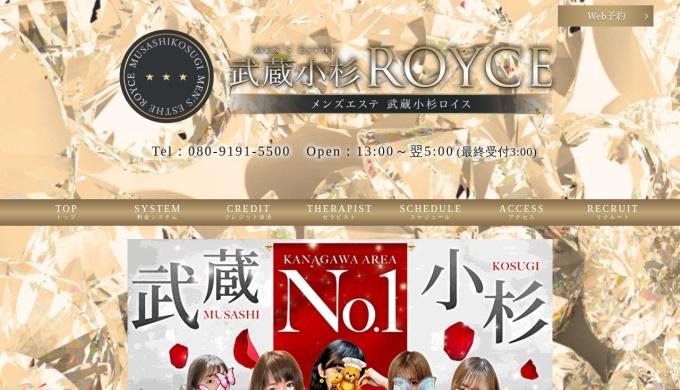 武蔵小杉 AROMA ROYCE(アロマロイス)