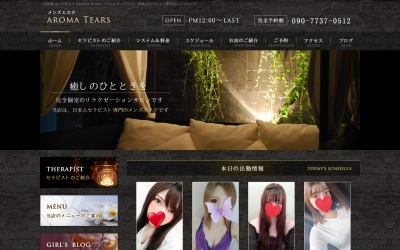 Screenshot of aromatears.net