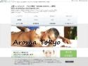 http://aromatokyo.blog.jp/