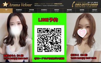 Screenshot of aromavanilla.com
