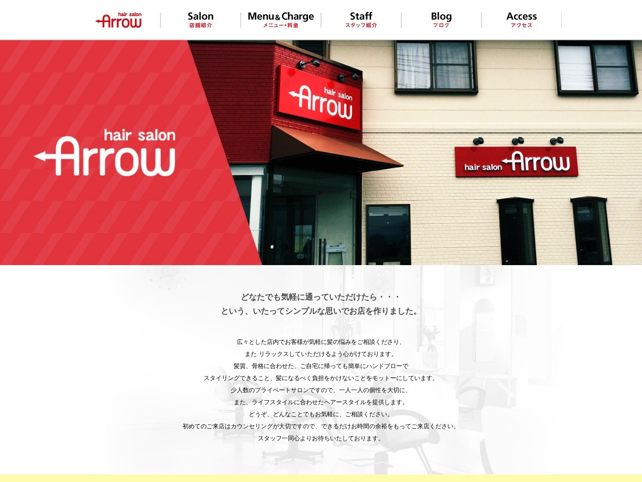 Arrow(アロー)