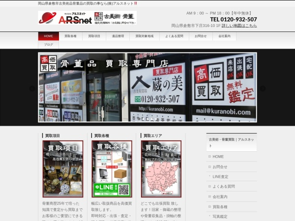 Screenshot of arsnet.jp