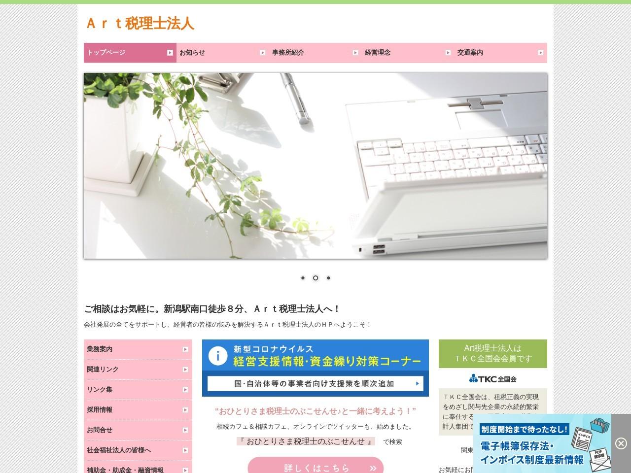 Art(税理士法人)