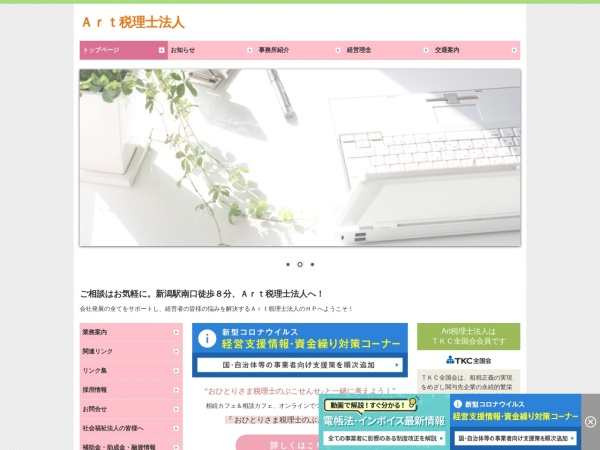 Screenshot of art-taxoffice.tkcnf.com