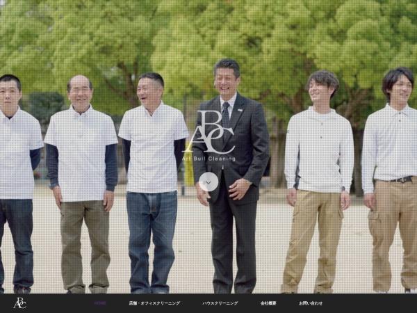 Screenshot of artbuilcleaning.co.jp