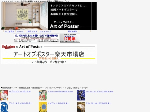 Screenshot of artofposter.com