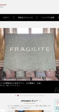 http://artscape.jp/