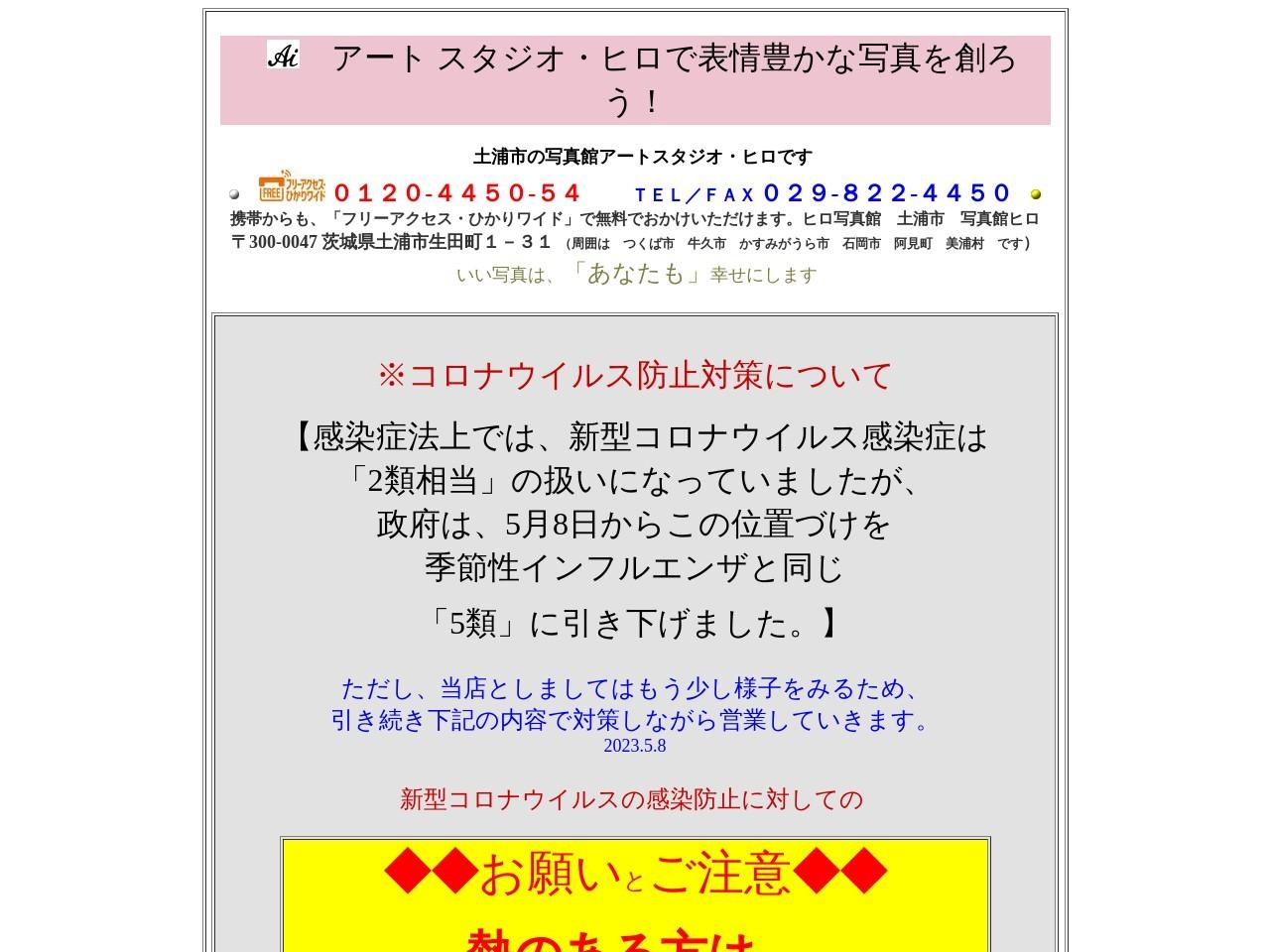 アートスタジオ・ヒロ写真館 茨城県 土浦市 つくば 石岡 牛久