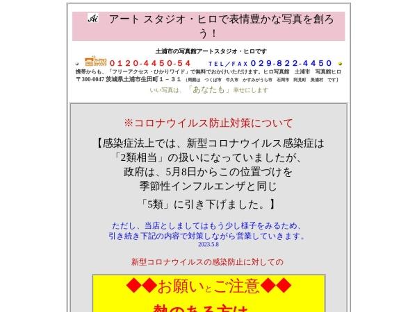http://artstudiohiro.info