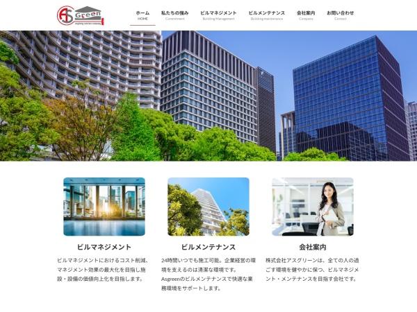 Screenshot of as-green.com