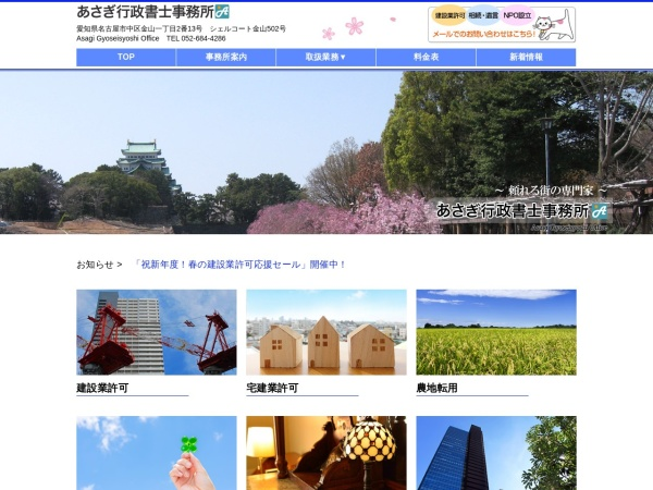 Screenshot of asa-gi.com