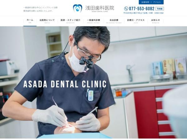 Screenshot of asada-dc.com