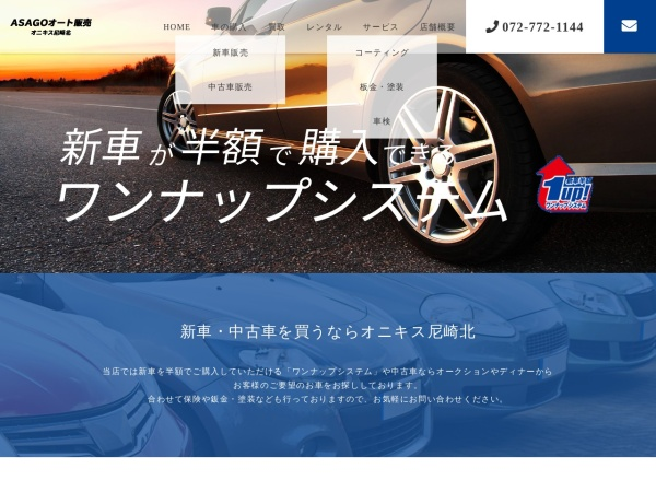 Screenshot of asago-auto.com
