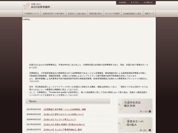 Screenshot of asahi-lawoffice.net