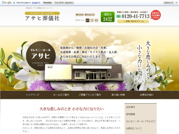 Screenshot of asahi-sougi.jp