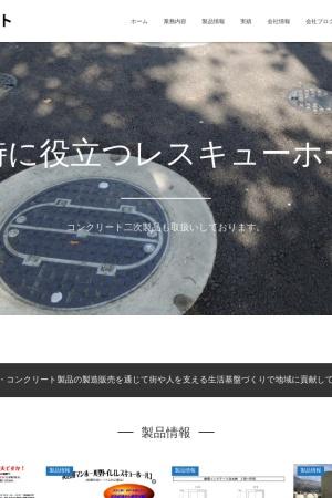Screenshot of asahiconcrete.co.jp