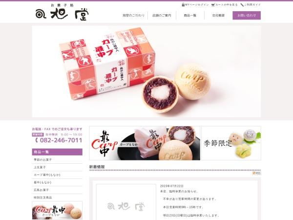 Screenshot of asahidou.net