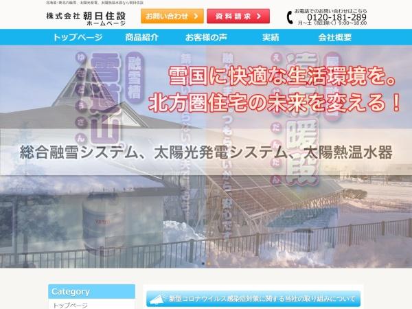 http://asahijyusetsu.co.jp/