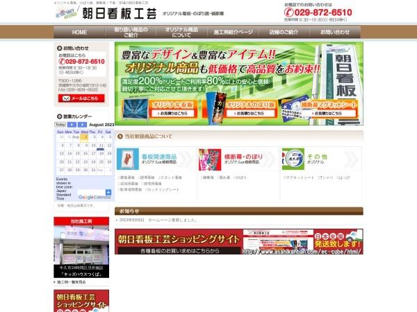 http://asahikanban.com/index.html
