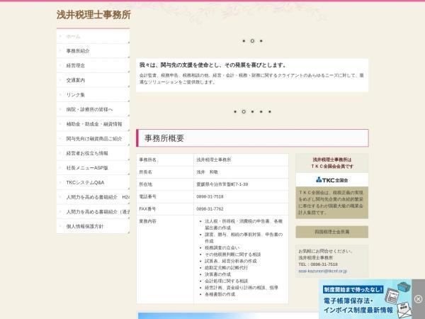 Screenshot of asaizeirisi.tkcnf.com