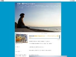 http://asakostar1031.blog.fc2.com/