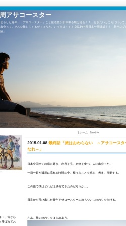 Screenshot of asakostar1031.blog.fc2.com