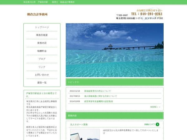 Screenshot of asakura.fast-hp.com