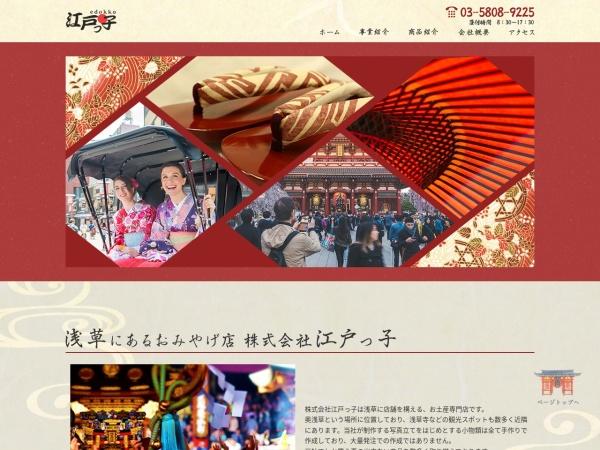 Screenshot of asakusa-edokko.tokyo