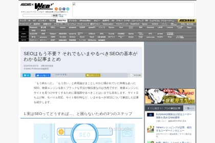 Screenshot of ascii.jp