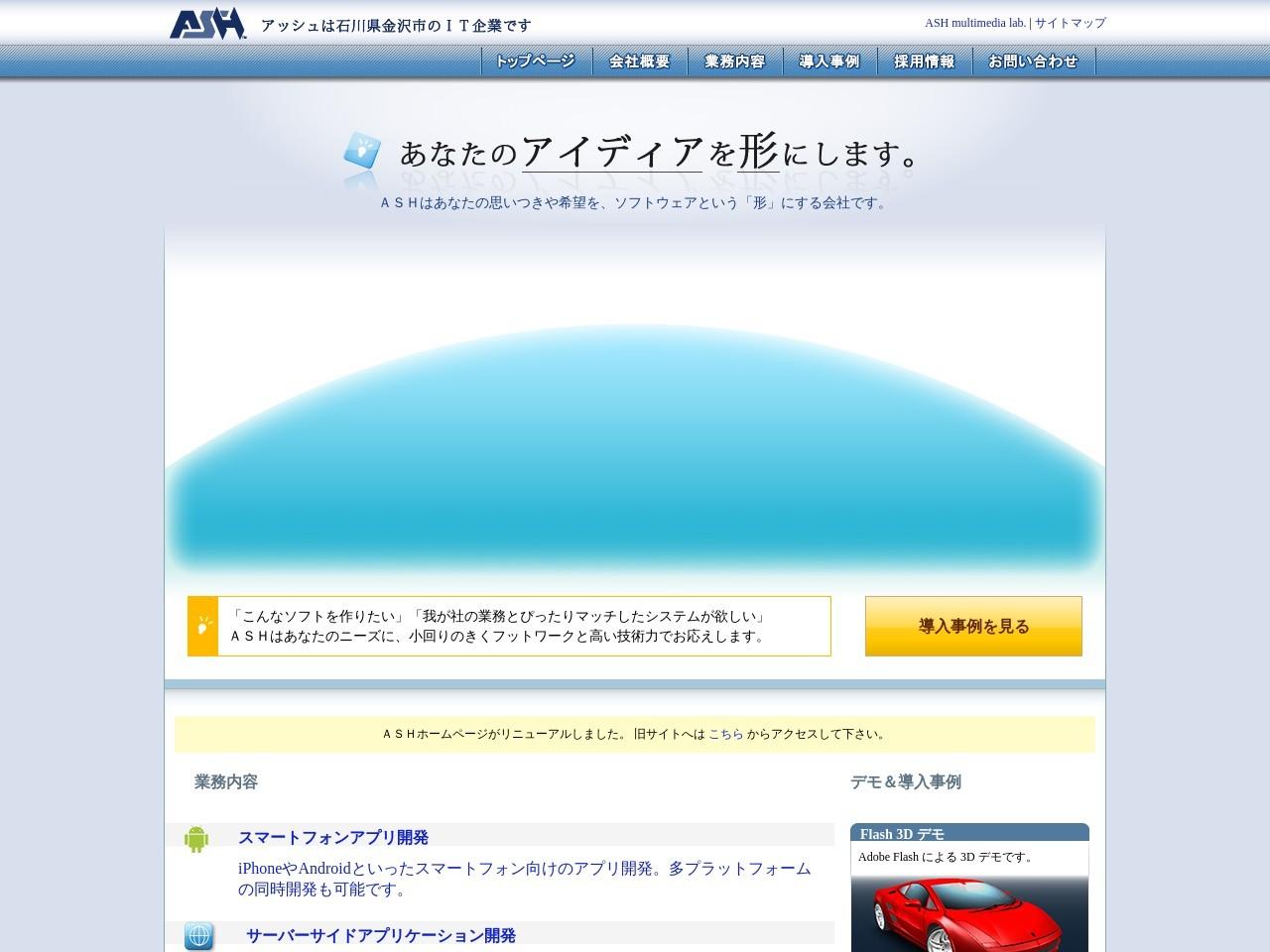 ASH有限会社