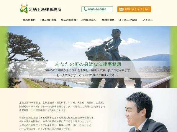 Screenshot of ashigarakami-law.jp
