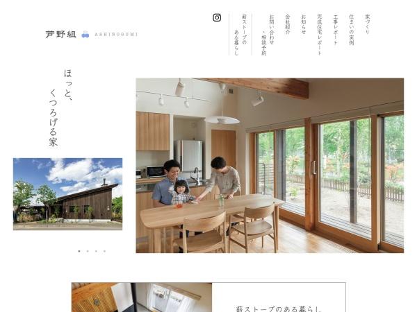 Screenshot of ashino.bz