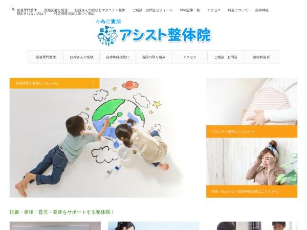 http://ashisuto-sekkotuin.com/