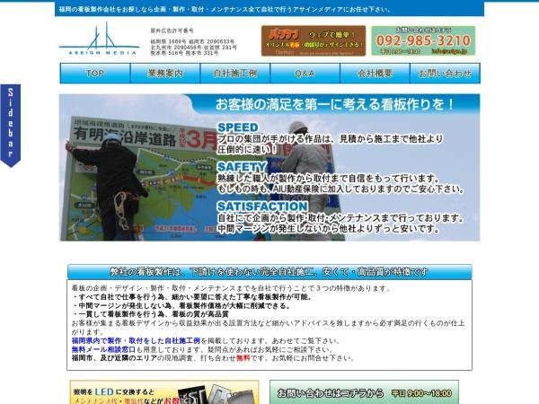 Screenshot of asign.jp