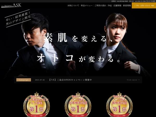 Screenshot of ask-mens.jp