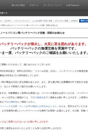 Screenshot of askpc.panasonic.co.jp