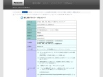 http://askpc.panasonic.co.jp/r/download/install/r5t5w5y5_mk1/sound_y5w5t5r5_1111_d060001.html