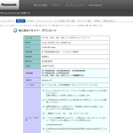 Screenshot of askpc.panasonic.co.jp