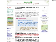 Screenshot of asmjapan.org