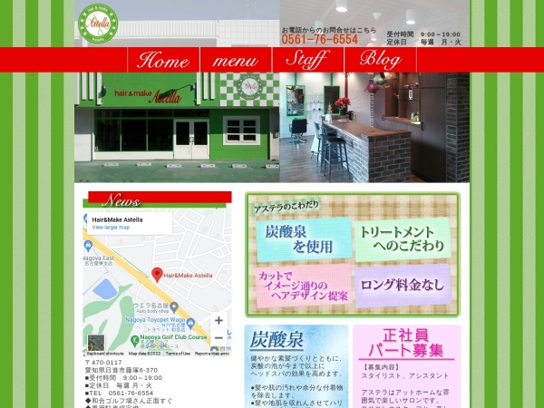 Screenshot of astella-salon.jp