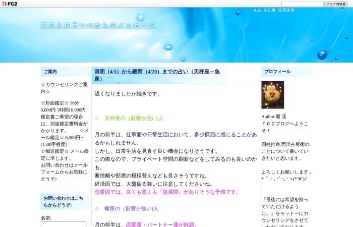 Screenshot of astrolabe888.blog.fc2.com